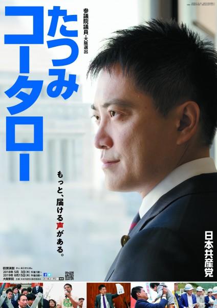 たつみ氏ポスターA2