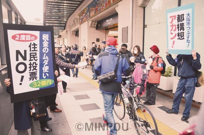 明るい会とよくする会が取り組んだ大宣伝行動=3日、大阪市中央区内