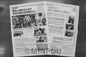 JCP大阪ビラminpou