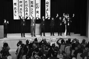 「日本共産党を大きく」と訴えた演説会=17日、河内長野市内