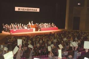 総合計画を全会一致で決めた第76回府党会議=2月24日、大東市内