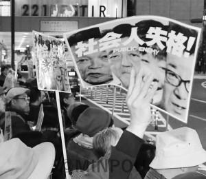 森友疑惑の徹底解明を求めプラカードを掲げる人たち=3日、大阪市北区内