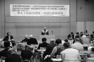 安倍9条改憲ストップへ、「3千万署名」目標達成への決意を新たにした大阪憲法会議・共同センターの代表者会議=3月23日、大阪市中央区内
