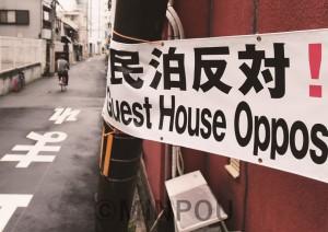 住民らが作った「民泊反対」の幕=大阪市東成区内