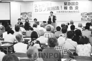 「大阪からカジノ実施法案反対の声を大きく広げよう」と開かれた日本共産党の国会報告会=9日、大阪市中央区内
