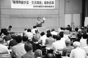 日本共産党府委員会が開いた「職場問題学習・交流講座」の報告会議=9日、大阪市中央区内
