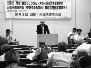 「3千万署名」の目標達成へ当面の運動方針を確認した大阪憲法会議・共同センターの代表者会議=5月25日、大阪市北区内