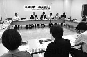 国会懇談会minpou