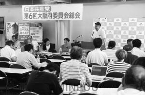 特別月間の取り組みなどが豊かに議論された第6回府委員会総会=4日、大阪市天王寺区内