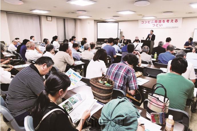 日本共産党大阪府委員会が開いたコンビニ問題を考えるつどい=23日、大阪市中央区内