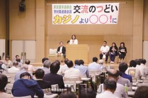 「カジノより〇〇を!」と、府民連・市対連が開いた「要求交流のつどい」=9月28日、大阪市中央区内