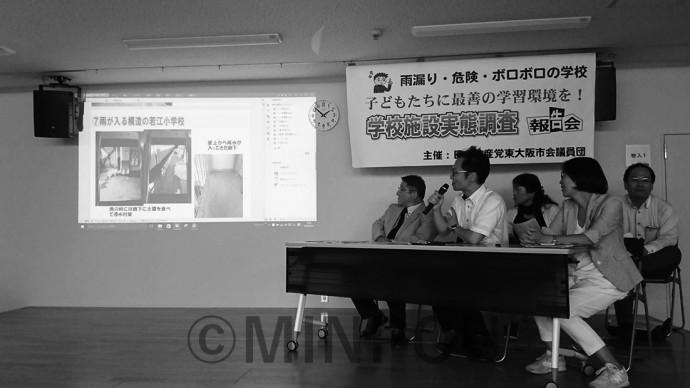 学校施設老朽化の実態が報告された集い=9月24日、東大阪市内