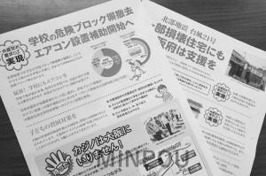 共産党府議団の府会報告(2018年秋季号)