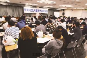 民青同盟の多彩な役割を発揮し仲間を広げようと呼び掛けた代表者会議=11日、大阪市北区内