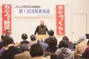 カジノに反対する大阪連絡会の活動者会議=11日、大阪市北区内