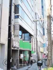 日本維新の会、大阪維新の会の本部が入居する三栄建設所有のビル(大阪市中央区内)