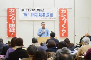 カジノに反対する大阪連絡会の第1回活動者会議で報告する中山事務局長=11日、大阪市北区内