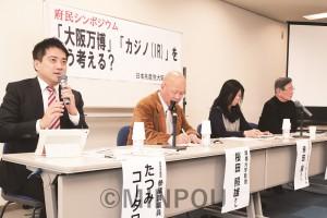カジノ万博の問題を検証したシンポジウムで行われたパネル討論=17日、大阪市中央区内