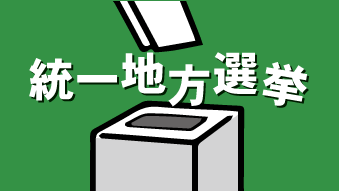 統一地方選挙特集2019