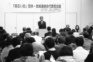 明るい会が開いた団体・地域代表者会議=5日、大阪市北区内