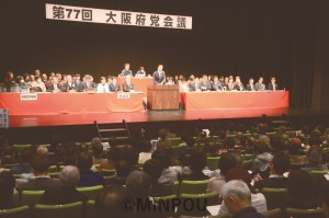 統一地方選、参院選勝利へ総力を挙げようと開かれた日本共産党第77回府党会議=19日、大阪市内