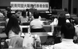 学び成長し大きな民青をと活動方針を決めた第64回代表者会議=20日、大阪市内