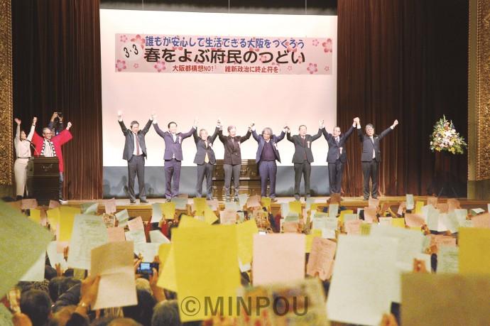 「都」構想ノー、維新政治に終止符へ、今こそ府民の共同を広げようと開かれた「府民のつどい」=3日、大阪市北区内
