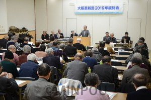 大阪革新懇が開いた2019年度総会=2月23日、大阪市北区内