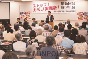 共産党大阪府委員会が緊急開催したカジノ実施法国会報告会=2018年6月