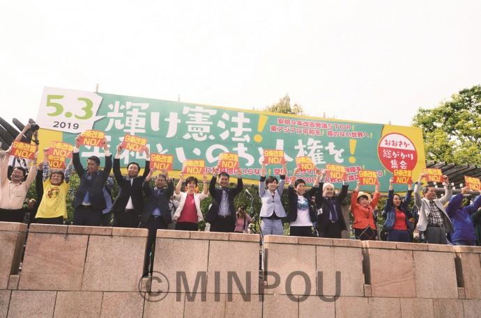 集会では日本共産党、立憲民主党、社民党の代表が参加。市民と共にスピーチしました=3日、大阪市北区内