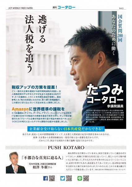 週刊ビラ_うらout