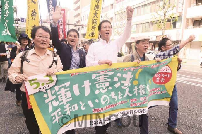 デモの先頭に立つ共産党のたつみコータロー参院議員(左から2人目)、山下よしき参院議員(その右)=3日、大阪市北区内