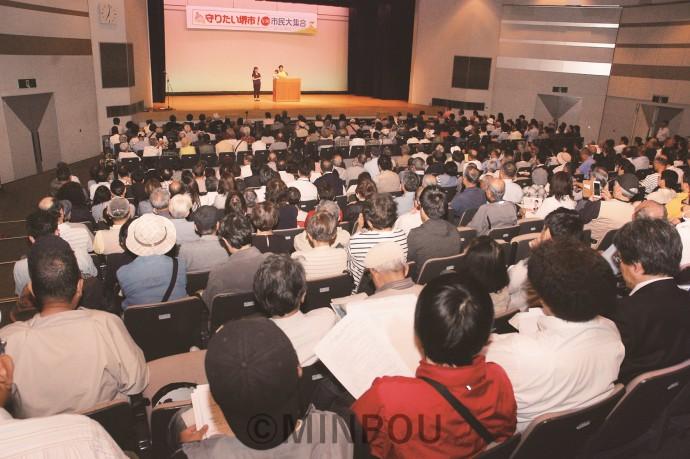 「守りたい堺市!」と開かれた市民大集合=20日、堺市堺区内
