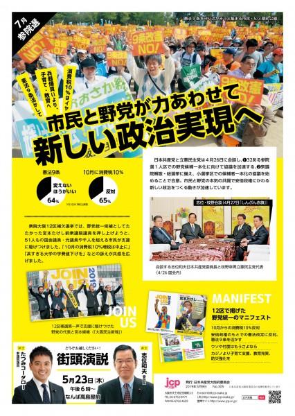 JCP大阪305おもて