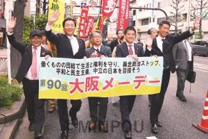 いつも労働者のたたかいとともに――ことしの大阪中央メーデーでデモ行進の先頭に。(左から)内海府議、山下さん、大阪労連の菅議長、たつみ参院議員、清水衆院議員=5月1日、大阪市北区内
