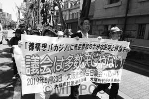 大阪市役所包囲デモを行う市対連・府民連=5月23日、大阪市北区内