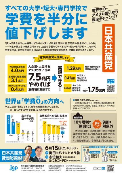 JCP大阪311おもてout
