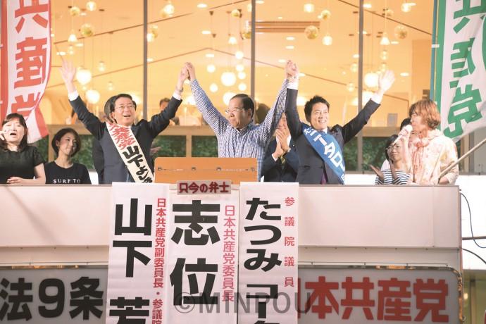 聴衆の声援に応える(前列右から2人目より)たつみ参院議員、志位委員長、山下副委員長=5月23日、大阪市中央区内