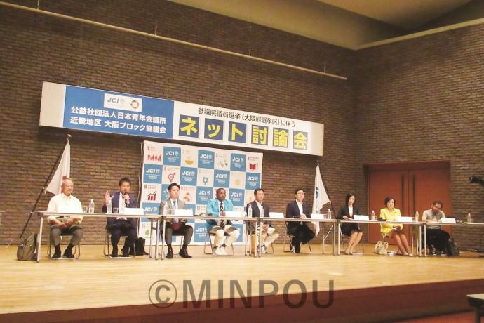 日本青年会議所大阪ブロックのネット討論で発言するたつみコータロー参院議員=1日、大阪市阿倍野区内
