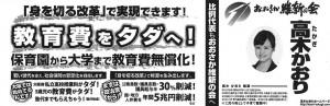 2016年の参院選で「身を切る改革」を掲げていた高木参院議員(選挙公報より)