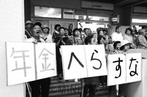 日本共産党の街頭演説で「年金へらすな」とアピールする聴衆=6月30日、堺市南区内