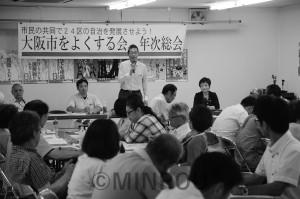 大阪市をよくする会が開いた2019年度総会=20日、大阪市中央区内