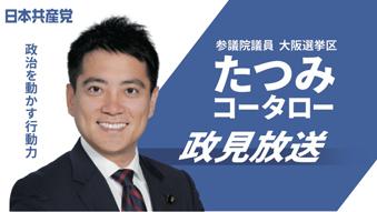 たつみコータロー政見放送