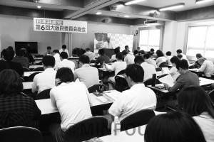 第6回府員会総会で報告する柳委員長=3日、大阪市天王寺区内