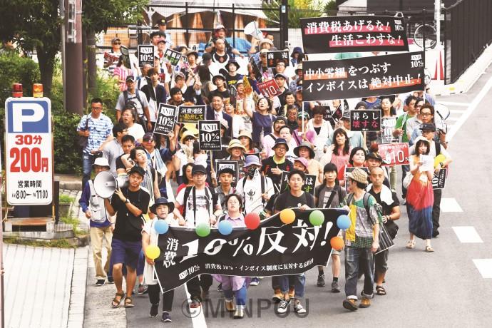 10%増税、インボイス制度導入中止をとアピールするデモ参加者=8月25日、大阪市中央区内