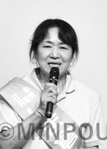 しま倉久美子市議候補