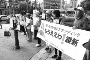 松井大阪市長の「慰安婦はデマ」暴言に対して市役所前で行われた抗議行動=8月9日、大阪市北区内