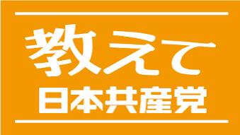 教えて日本共産党