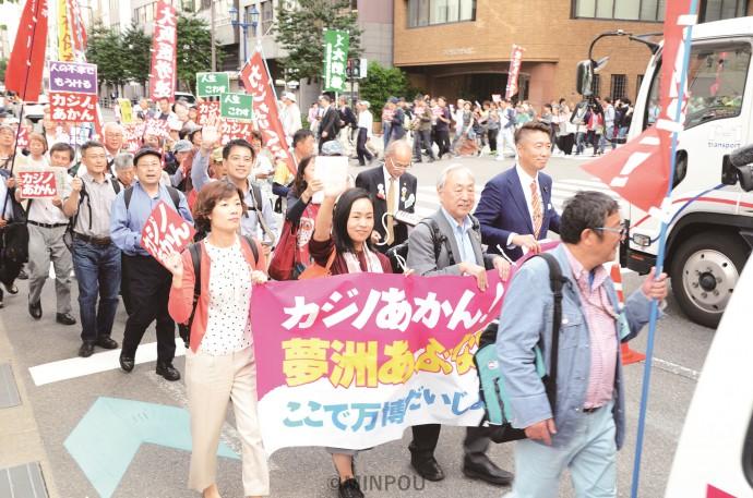 「10・22市民集会」の参加者は「カジノはあかん!」「カジノをやめて福祉に回せ」と唱和しながらデモ行進しました=22日、大阪市中央区内