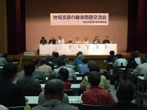 地域支部の継承の活動を交流した会=10月23日、大阪市中央区内